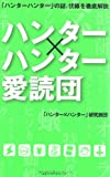 「ハンター×ハンター」愛読団 / 「ハンター×ハンター」研究旅団 のシリーズ情報を見る