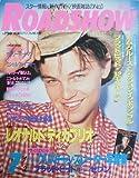 【ロードショー】表紙/レオナルド・ディカプリオ 1996年7月号 [雑誌]