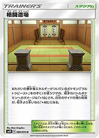 ポケモンカードゲーム SM10 089/095 格闘道場 スタジアム (U アンコモン) 拡張パック ダブルブレイズ