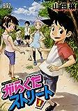 がらくたストリート コミック 1-3巻セット (バーズコミックス)