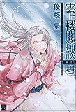 雲上楼閣綺談 愛蔵版 1 ノーラコミックスDX