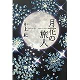 月花の旅人