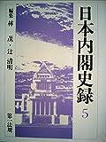 日本内閣史録 5