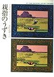 親指のうずき (ハヤカワ・ミステリ文庫 1-10)