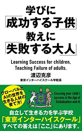 学びに「成功する子供」教えに「失敗する大人」