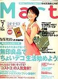 Mart (マート) 2008年 07月号 [雑誌] 画像