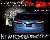 レクサス RX ファイバーフルLEDテール LSルック レッドクリアー