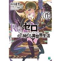 Re:ゼロから始める異世界生活 17 (MF文庫J)