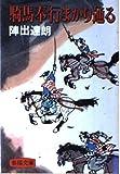 騎馬奉行まかり通る (春陽文庫)