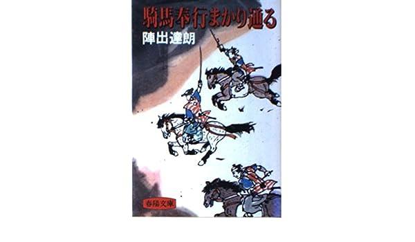 騎馬奉行まかり通る (春陽文庫) ...
