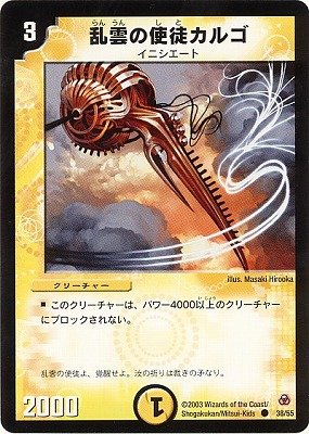 デュエルマスターズ/DM-05/38/C/乱雲の使徒カルゴ