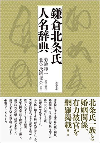 鎌倉北条氏人名辞典