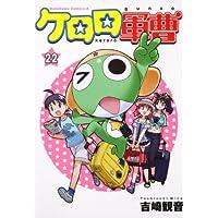 ケロロ軍曹  (22) (角川コミックス・エース 21-35)