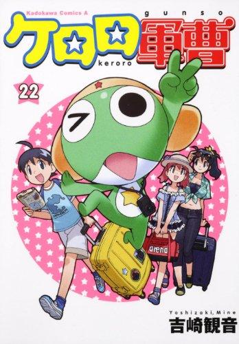 ケロロ軍曹  (22) (角川コミックス・エース 21-35)の詳細を見る