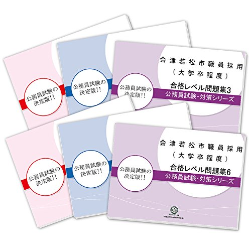 会津若松市職員採用(大学卒程度)教養試験合格セット問題集(6冊)