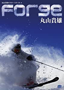 FORGE(フォージ)~鍛える~ 丸山貴雄のスキースタイル4 [DVD]