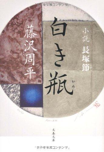 白き瓶—小説長塚節 (文春文庫) -