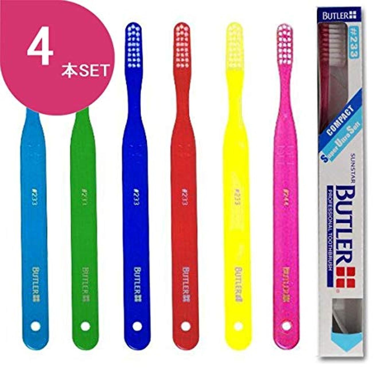 広範囲先見の明しなければならないサンスター バトラー 歯ブラシ 4本 #233