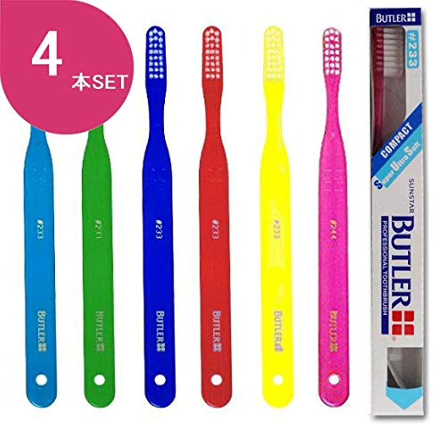 感謝するライムライムサンスター バトラー 歯ブラシ 4本 #233