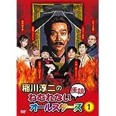 稲川淳二のねむれない怪談オールスターズ1 [DVD]