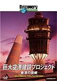 巨大空港建設プロジェクト: 香港の挑戦 [DVD] 画像
