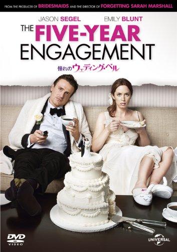 憧れのウェディング・ベル [DVD]