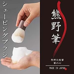 【取寄品】毎日の男の肌のお手入れに熊野筆・メンズシェービングブラシ・化粧筆・筆の心・洗顔ブラシ