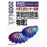 大学入試センター試験実戦問題集 物理1 2009