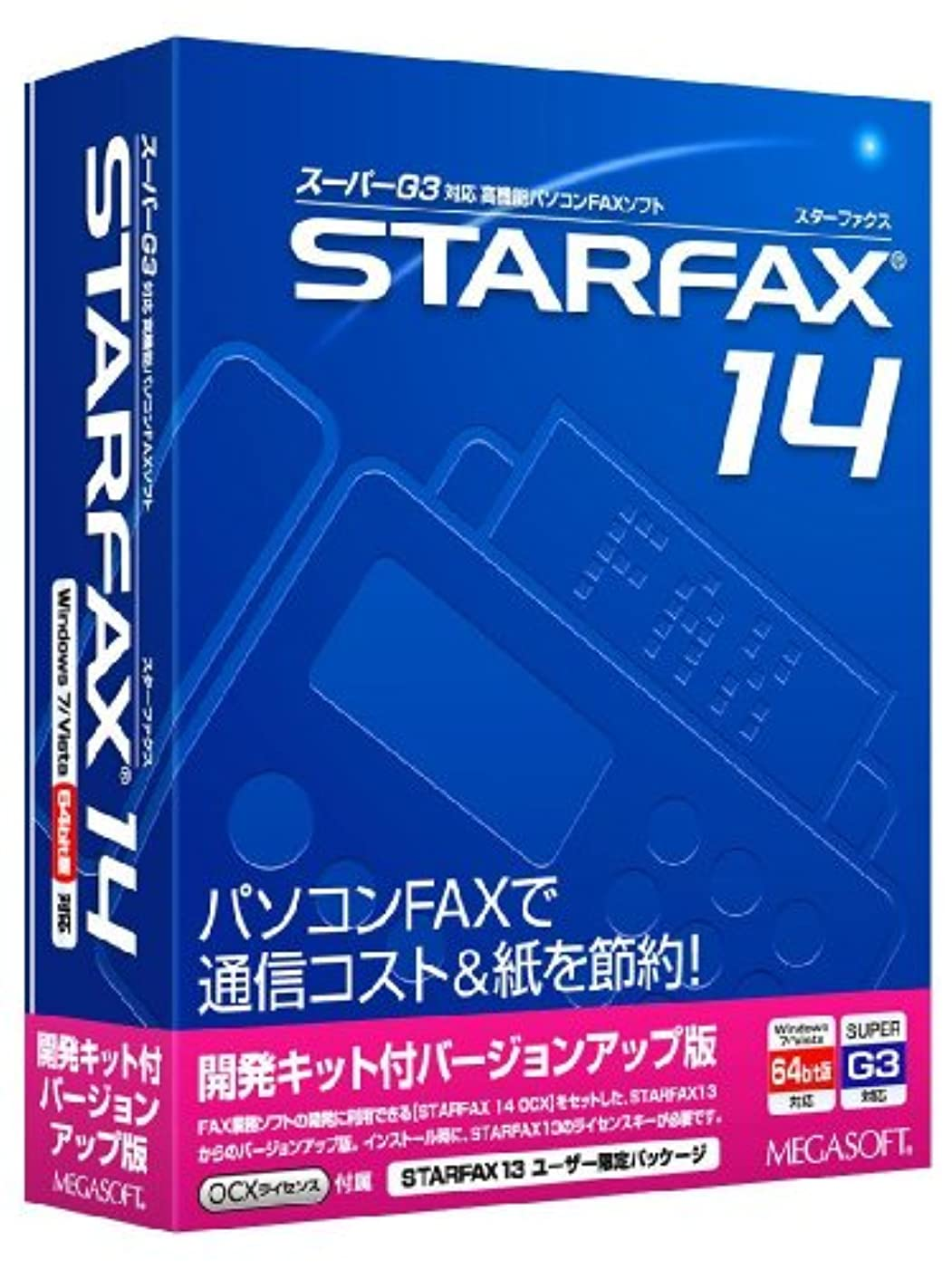特に騒乱主人STARFAX 14 開発キット付 バージョンアップ版