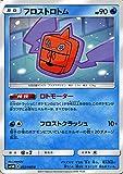 ポケモンカードゲームSM/フロストロトム(U)/ウルトラムーン