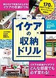 学研ヒットムック イケアの収納ドリル