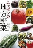 ニッポンの地方野菜 (角川学芸出版単行本)