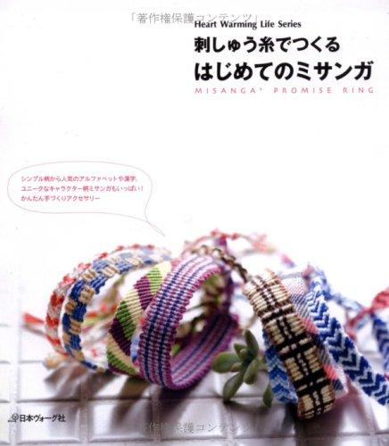 刺しゅう糸でつくるはじめてのミサンカ゛ (Heart Warming Life Series)
