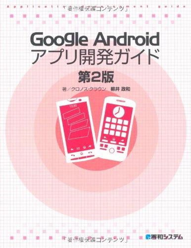 GoogleAndroidアプリ開発ガイド第2版の詳細を見る