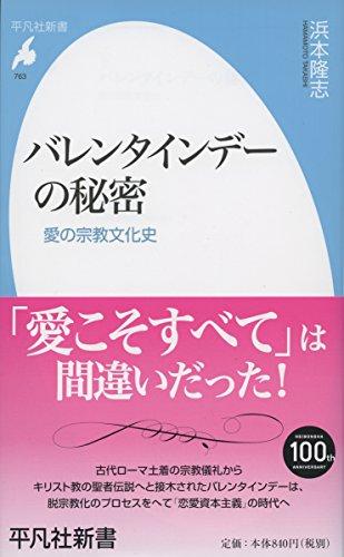 バレンタインデーの秘密: 愛の宗教文化史 (平凡社新書) -