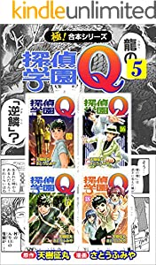 【極!合本シリーズ】 探偵学園Q 5巻 表紙画像