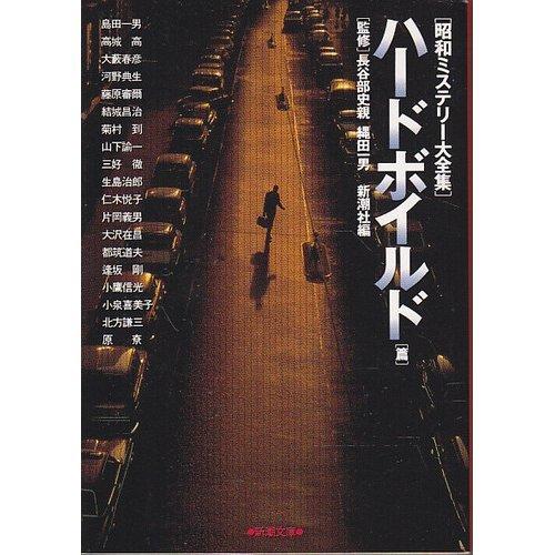 昭和ミステリー大全集〈ハードボイルド篇〉 (新潮文庫)の詳細を見る