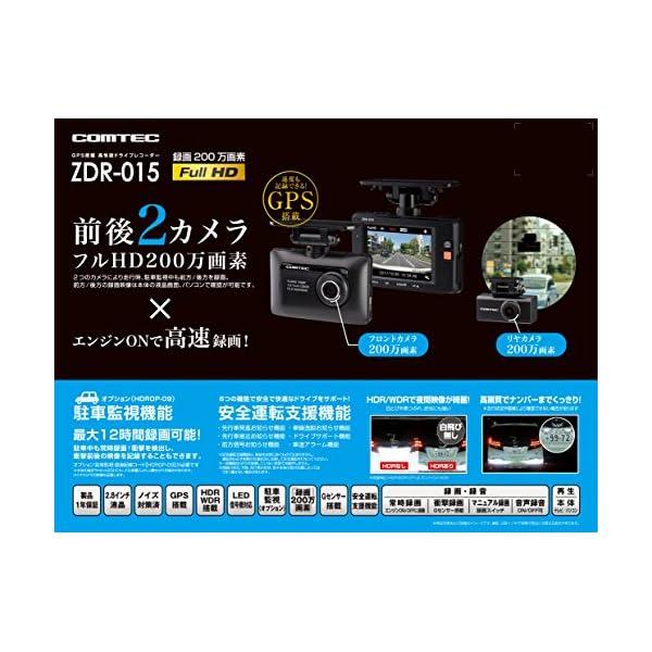 コムテック ドライブレコーダー ZDR-015...の紹介画像8