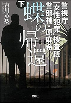 警視庁「女性犯罪」捜査班 警部補・原麻希 蝶の帰還 下 (宝島社文庫)