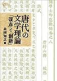 唐代の文学理論: 「復古」と「創新」 (プリミエ・コレクション) 画像