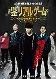 闇金リアルゲーム[DVD]