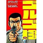 ゴルゴ13 (9) (SPコミックス)