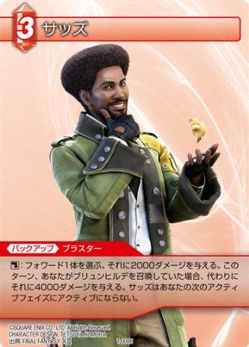 ファイナルファンタジー FF-TCG サッズ 1-008U