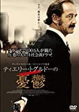 ティエリー・トグルドーの憂鬱 [DVD]