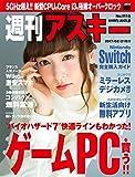 週刊アスキー No.1115 (2017年2月21日発行)<週刊アスキー> [雑誌]