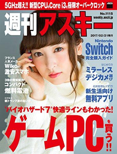 週刊アスキー No.1115 (2017年2...