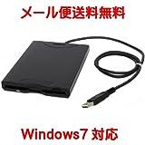 FDD USB外付けフロッピーディスクドライブ YD-8U10 NECフォーマット対応 3モード対応 Windows7で動作確認済 Y-E DATA 東芝 NEC