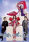 わが愛しの蝶々夫人 DVD-BOX4[DVD]