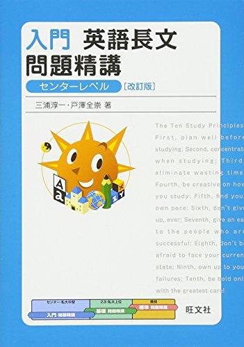 旺文社『入門英語長文問題精講』