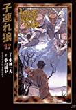 子連れ狼 17 (キングシリーズ 小池書院漫画デラックス)